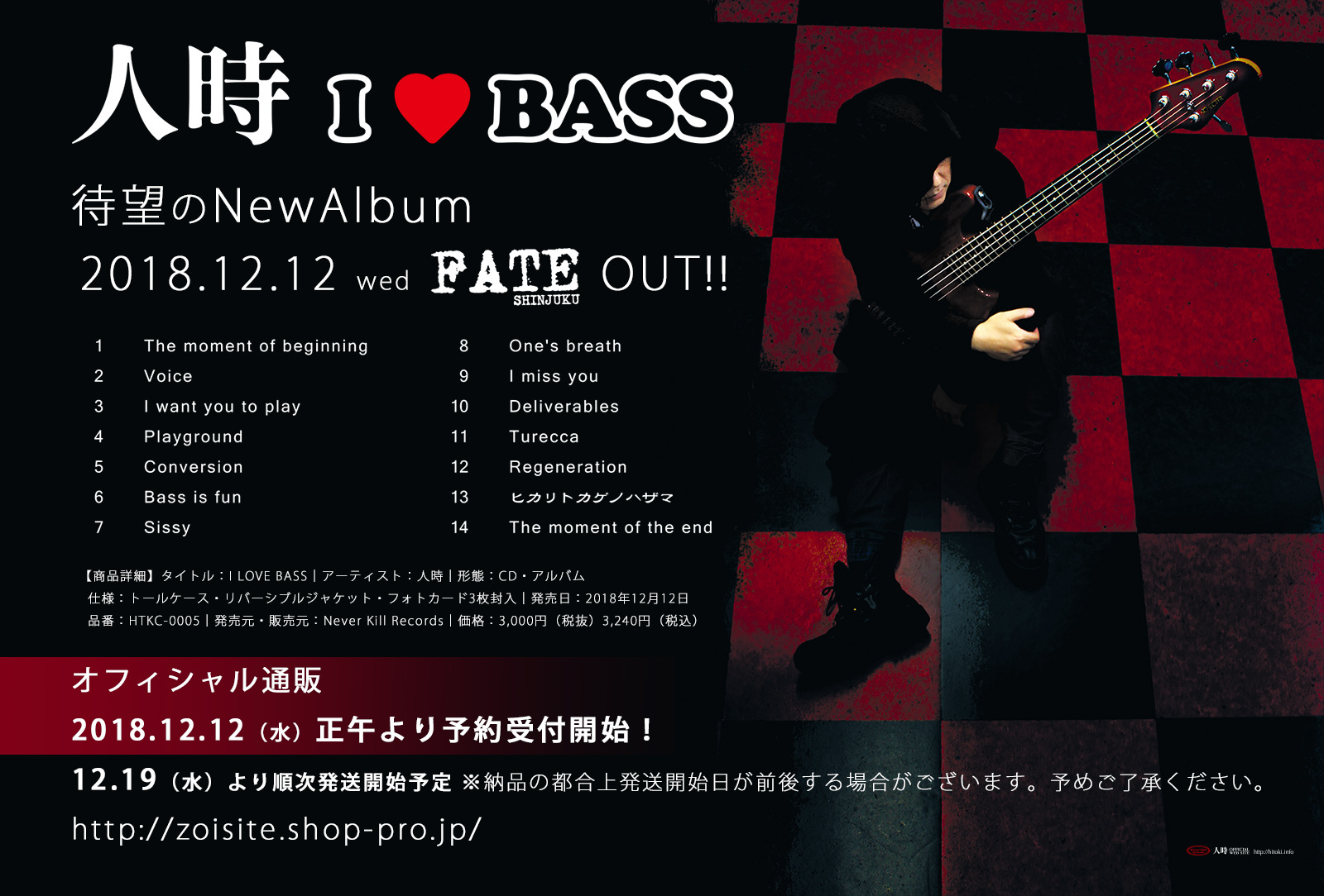 画像: hitoki webサイト